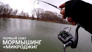 МОРМЫШИНГ + МИКРОДЖИГ. Перший сніг. Рибалка в жовтні.