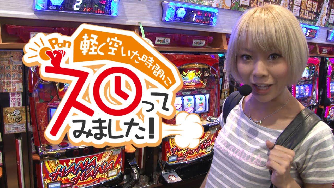新番組】【P-martTV】軽く空いた...