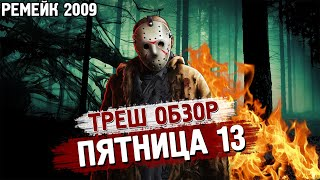 ТРЕШ ОБЗОР фильма Пятница 13 (2009)