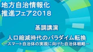 地方自治情報化推進フェア2018 基調講演