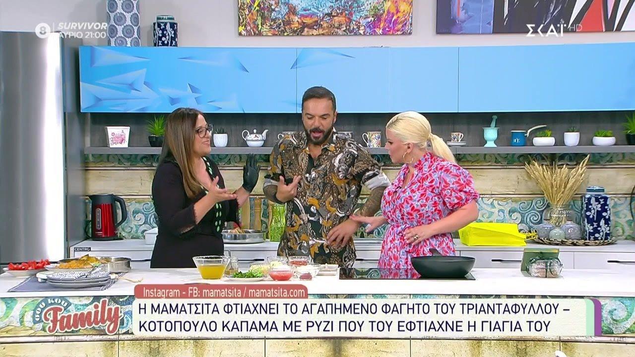 Η Μαματσιτα φτιάχνει κοτόπουλο καπαμά με ρύζι, συνταγή της γιαγιάς του Τριαντάφυλλου    19/06/2021