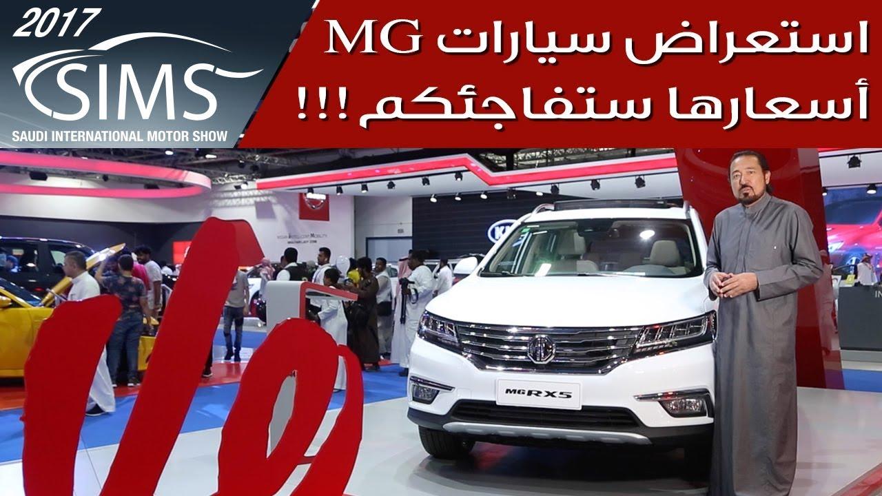 استعراض سيارات Mg في معرض جدة 2017 سعودي أوتو أسعارها ستفاجئكم
