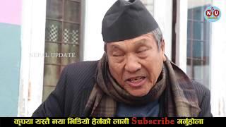 नातिनीले त छोडेर गइअब मलाई पलातिनीको पिर छ भन्दै ममताको हजुरबुबा रुदै आए मिडियामा Pokhara