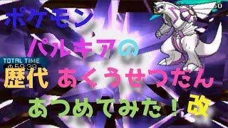 ポケモン パルキアの世代別「あくうせつだん」をあつめてみた!改 Palkia Spacial Rend New!!