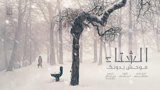 الشتاء موحش بدونك - سلطان بن مريع 2020 ( حصرياً )
