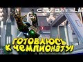 ГОТОВЛЮСЬ К ЧЕМПИОНАТУ ШИМОРО В CityBattle Virtual Earth 2 mp3
