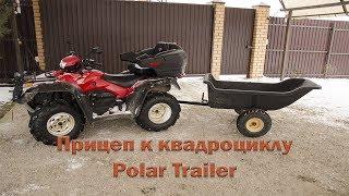 Прицеп Polar Trailer
