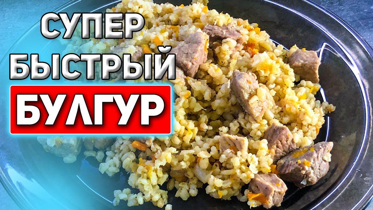 Как приготовить булгур. Лучший рецепт Булгура с мясом и овощами в мультиварке