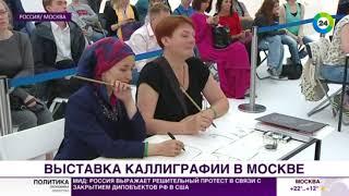 Красивое письмо со всего мира: шедевры каллиграфии привезли в Москву - МИР24