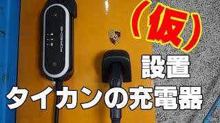 【ポルシェ】ポルシェ タイカン充電設備設置してみた(仮)