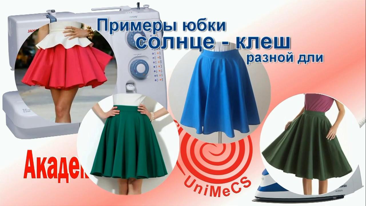 Как сшить платье с юбкой солнце клеш фото 323