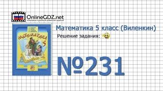 Задание № 231 - Математика 5 класс (Виленкин, Жохов)