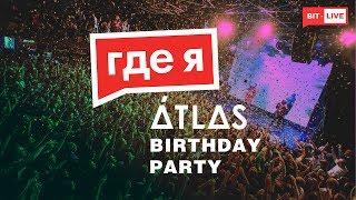 Как пережить рейд в клубе: день рождения Atlas   Где я