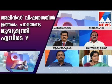 Where is the Chief minister to answer on Alind issue? | Manorama News