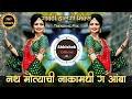 Gambar cover नथ मोत्याची नाकामधी ग आंबा | Amba Kaluglach Pani G Amba | गावठी हालगी मिक्स | Abhishek Osmanabad