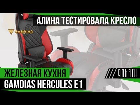 Геймерское кресло Gamdias HERCULES E1 - Опробовано Алиной!