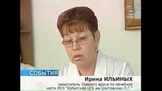 «Доктор Смерть» объявился в Ирбите