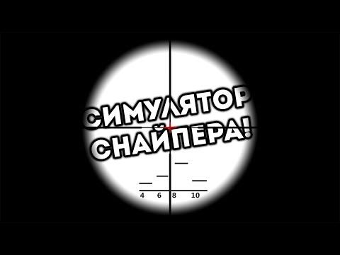 СИМУЛЯТОР СНАЙПЕРА!