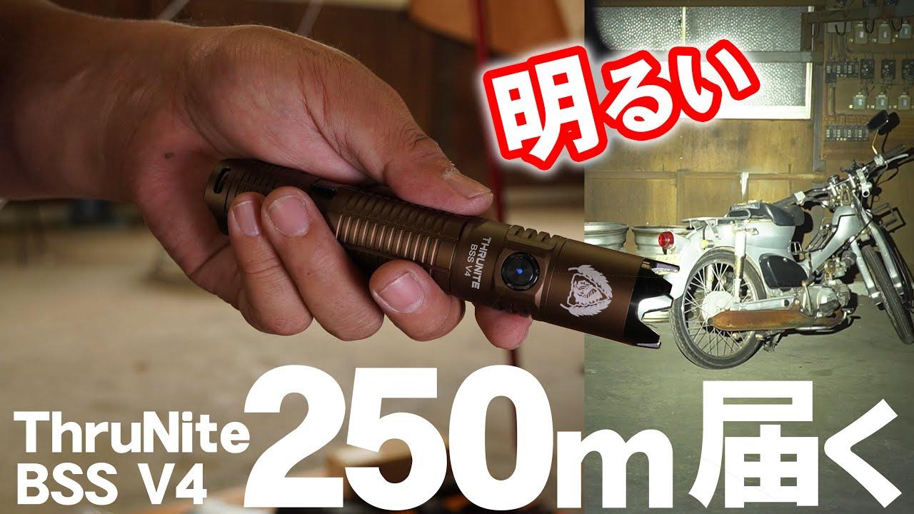 250m届く明るくカッコいいLED懐中電灯を紹介します。ThruNite (スルーナイト)BSS V4