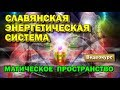 02 Ведическая магия Славянская энергетическая система mp3