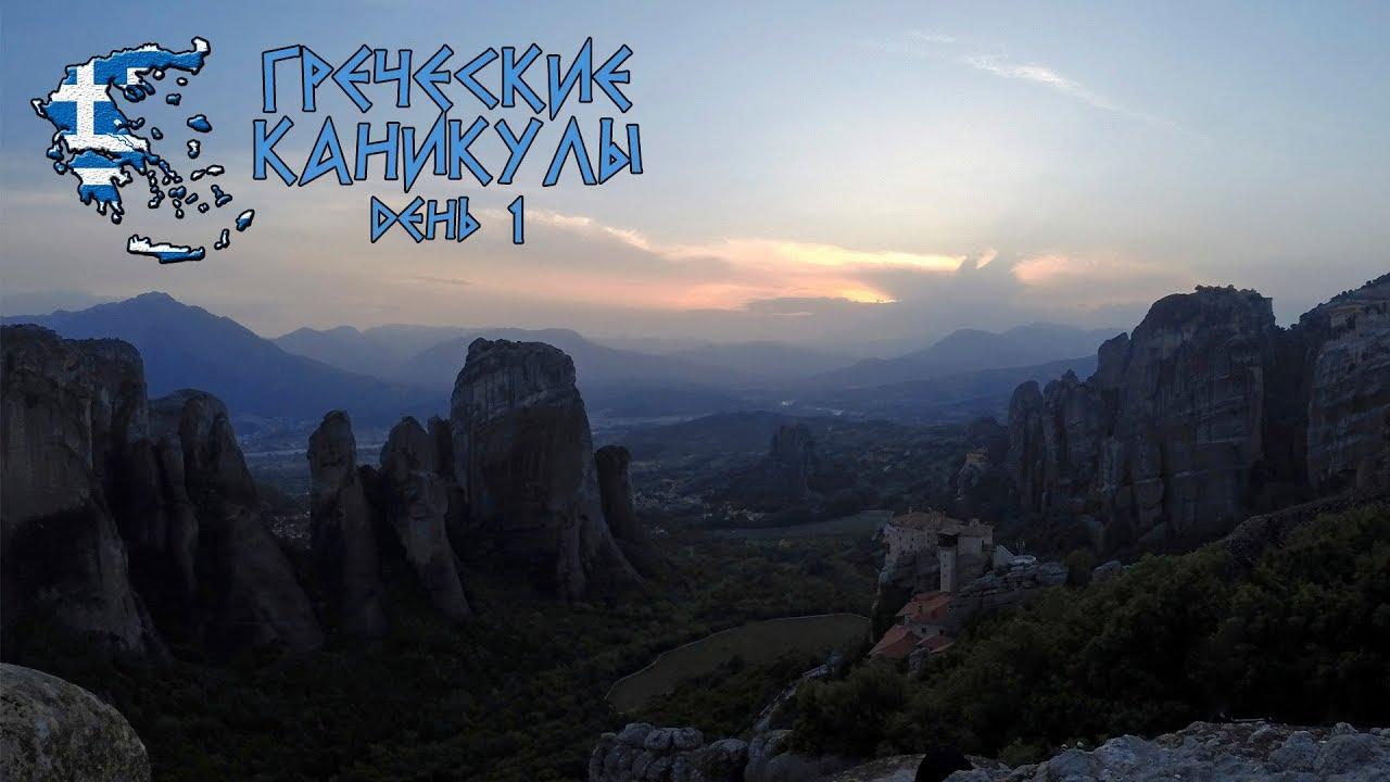 Греческие каникулы. День 1. Аренда авто в Афинах, дорога в Метеоры (Каламбака)