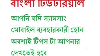 Amazing Android SECRETS,TIPS and TRICKS l Bangla tutorial