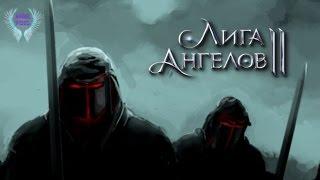 Лига Ангелов 2 ღ League of Angels 2 - Аккаунт подписчика,Сапы