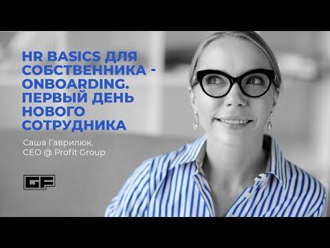 Первый день нового сотрудника. Как адаптировать сотрудника? HR Basics для собственника - Onboarding.