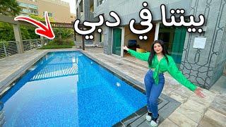جولة في بيتي الجديد في دبي!