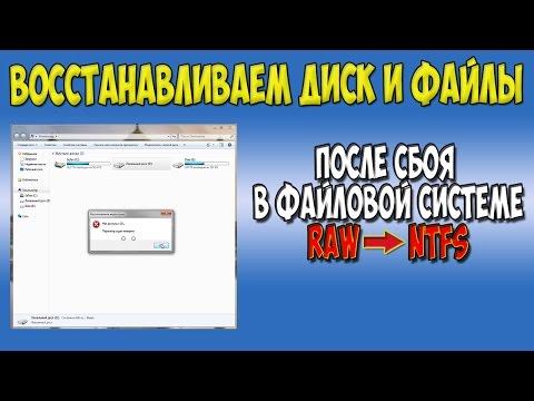 Восстанавливаем файловую систему и файлы на диске RAW - NTFS