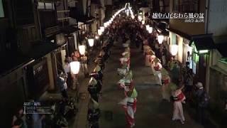 [富山]越中八尾おわら風の盆 前夜祭 2018-08-27諏訪町[UHD4K-High Angle View]