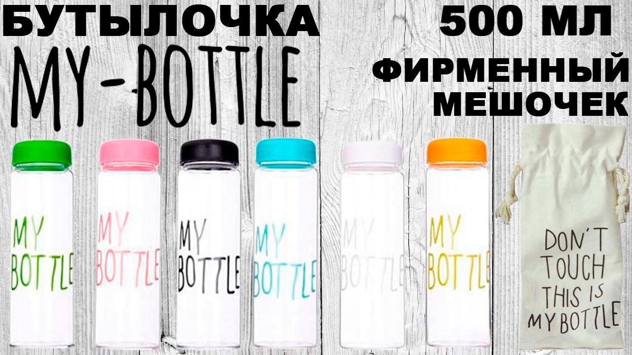 Термос My Bottle от нашего поставщика - YouTube
