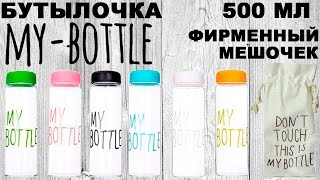 Бутылочка для воды My Bottle 500 мл с мешочком (видео обзор)
