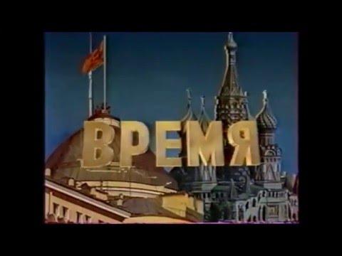 Смотреть фото 1991 год за 15 минут. Новости и передачи. новости россия москва