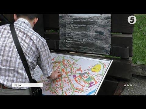 5 канал: У Луцьку презентували туристичну мапу для незрячих