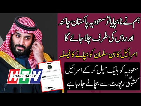 Haqeeqat TV: Big Players Will Save MBS After Releasing the Report From Joe Biden