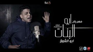 Abo El Shouk - Mahragan Abo Elbanat | ابو الشوق - مهرجان ابو البنات