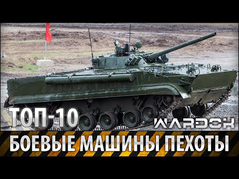 TOP-10 Лучшие боевые машины пехоты / Most infantry fighting vehicles / Wardok