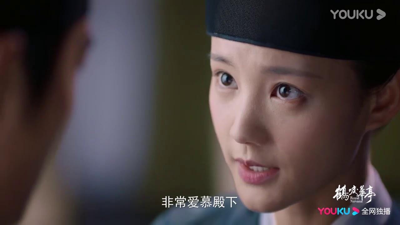 《鶴唳華亭》 24.25.26.27 集 預告 - YouTube