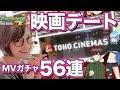 【モンスト】映画ソラ玉&ソラノカナタガチャ56連!星玉もひくよ〜!!【映画デート】