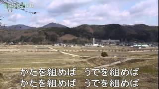 能勢町立岐尼(きね)小学校 校歌