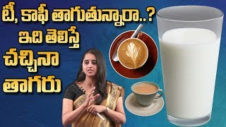 Dr Sarala about Dis Advantages of Milk, Tea and Coffee   Are You Addicted To Tea or Coffee   SumanTV