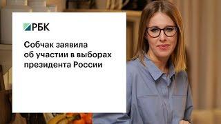 «Хватит, ребят, ну хорош!»: Собчак заявила об участии в выборах президента России