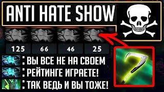 ANTI HATE SHOW: ВСТРЕТИЛИ АБУЗЕРОВ | DOTA 2