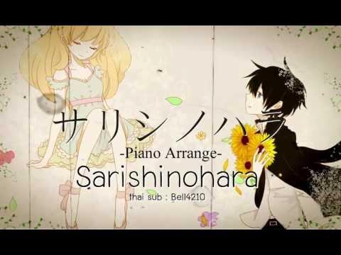 Maabou - sarishinohara (piano ver.) [Thai Sub]