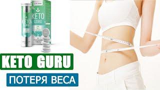 постер к видео keto guru отзывы, keto guru для похудения отзывы, keto guru инструкция