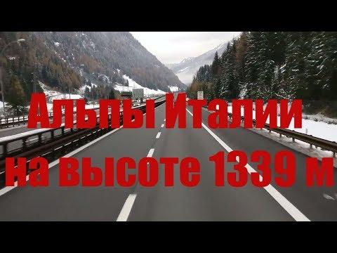 Дальнобой по Европе. Альпы Италии. Перевал 1339 м над уровнем моря. Оплата дорог. Италия - Австрия