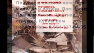 Скупка нержавейки спб(, 2016-02-24T17:25:32.000Z)