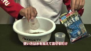 マルキユー   ペーストベイト(海外のみ販売)