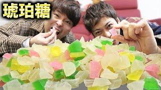 食べられる宝石・琥珀糖100個とか余裕で食べられそう! thumbnail
